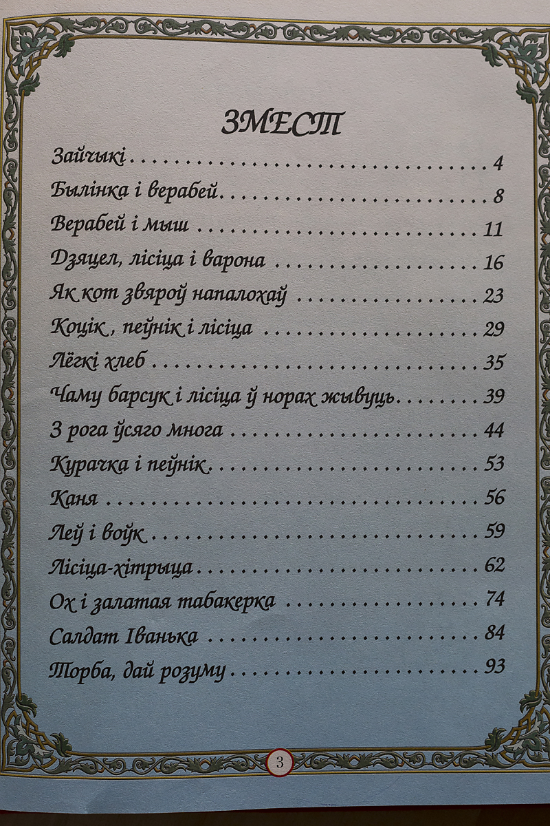 рассказы на белорусском языке про дружбу